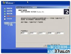 xp激活密钥,windows xp密钥