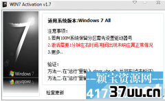 不用win7activation,win7activation官网